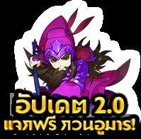 อัปเดต 2.0 แจกฟรี กวนอูมาร