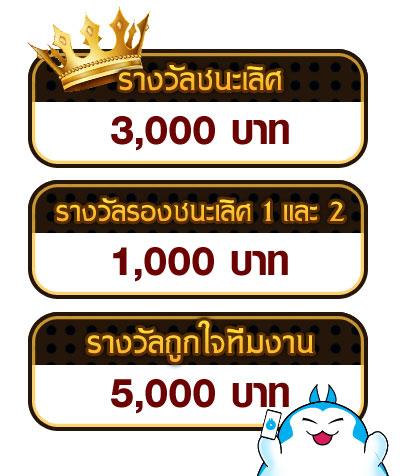 "[Ts Online Mobile] ร่วมออกแบบปาโต้เยา ""Patoyao Fanart Contest!"" ชิงเงินรางวัลรวม 10,000 บาท"