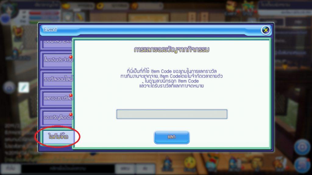 [TS Online Mobile] GACHA! 50 ลุ้นรับไอเท็มเด็ดสะระตี่~