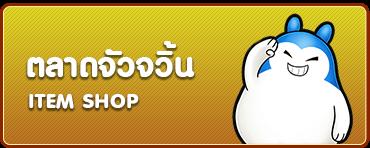 [TS Online Mobile] Promotion Special Discount แพ็คเกจจำนวนจำกัด เริ่ม 10/10 นี้ พลาดแล้วจะเสียใจ