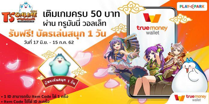 [ปาโต้เยาถูกใจโปรนี้] TSM X True Money Wallet First Refill เติม 50 บาท ครั้งแรกแถมบัตรเล่นสนุก 1 วัน!!