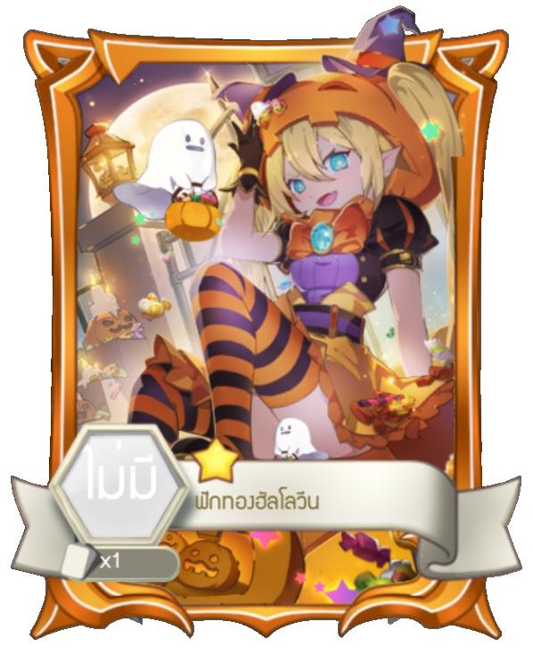 [TS Online Mobile] Halloween Party หมู่บ้านผีเปิดแล้ว!! เข้ามาเล่นสนุกรับไอเทมเพียบ!!