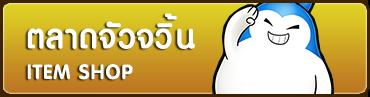 TS Online Mobile - ผจญภัยป่วนมิติ กับปาโต้เยา