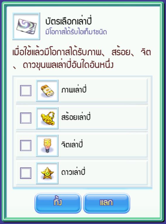 [TS Online Mobile] TSM-150 เติมได้ไม่มีลิมิต ลุ้นรับไอเทมสุดคุ้ม!!