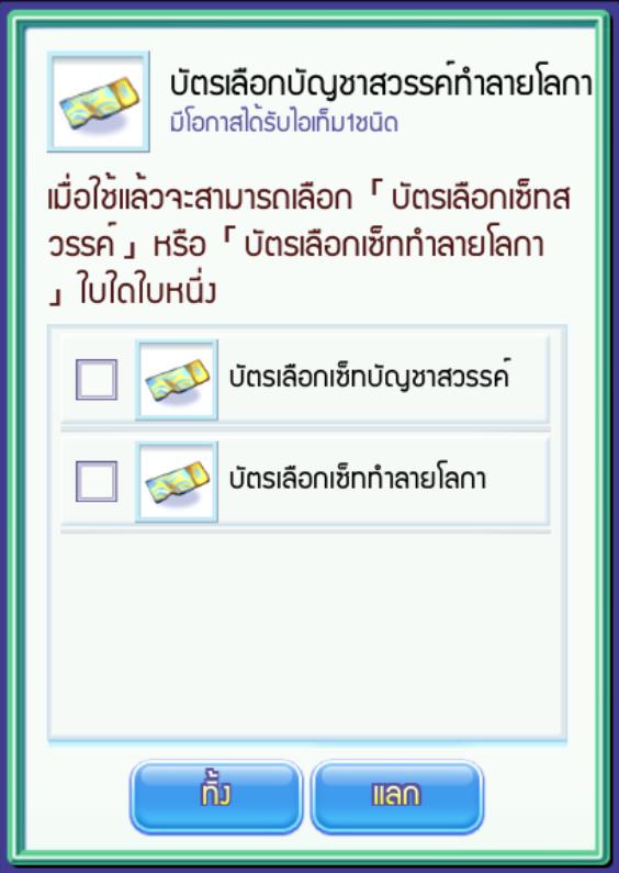 [TS Online Mobile] Random 100 สุ่มรับบัตรเลือกไอเทมสุดเทพ
