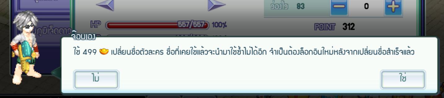 [TS Online Mobile] วิธีเปลี่ยนชื่อตัวละคร tsm how to change name