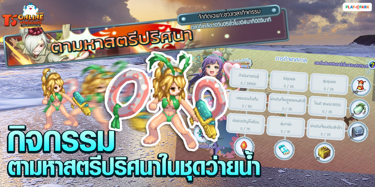 [TS Online Mobile] Patch Update 14 เม.ย. 63 เปลี่ยนชื่อตัวละคร ตามล่าชุดว่ายน้ำ พร้อมดาวขุนพลเยี่ยนเตียวเสียชุดว่ายน้ำ และ ดาวลิโป้!!