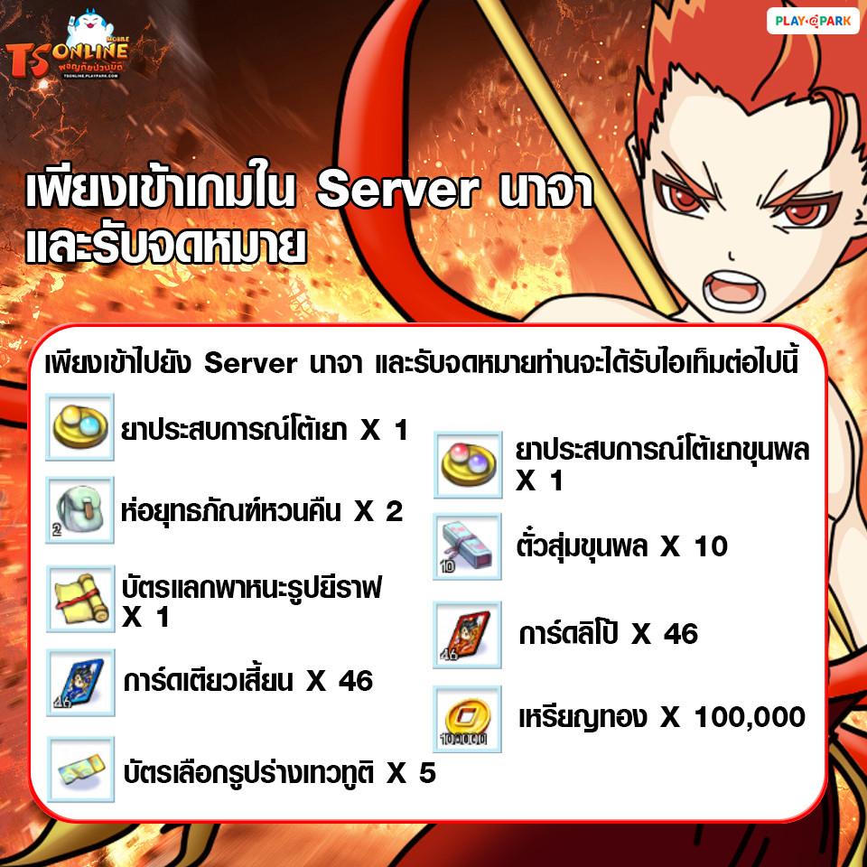 "[TS Online Mobile] เปิดServer ใหม่ ""นาจา"" พร้อมกิจกรรมและไอเท็มเพียบ!!"