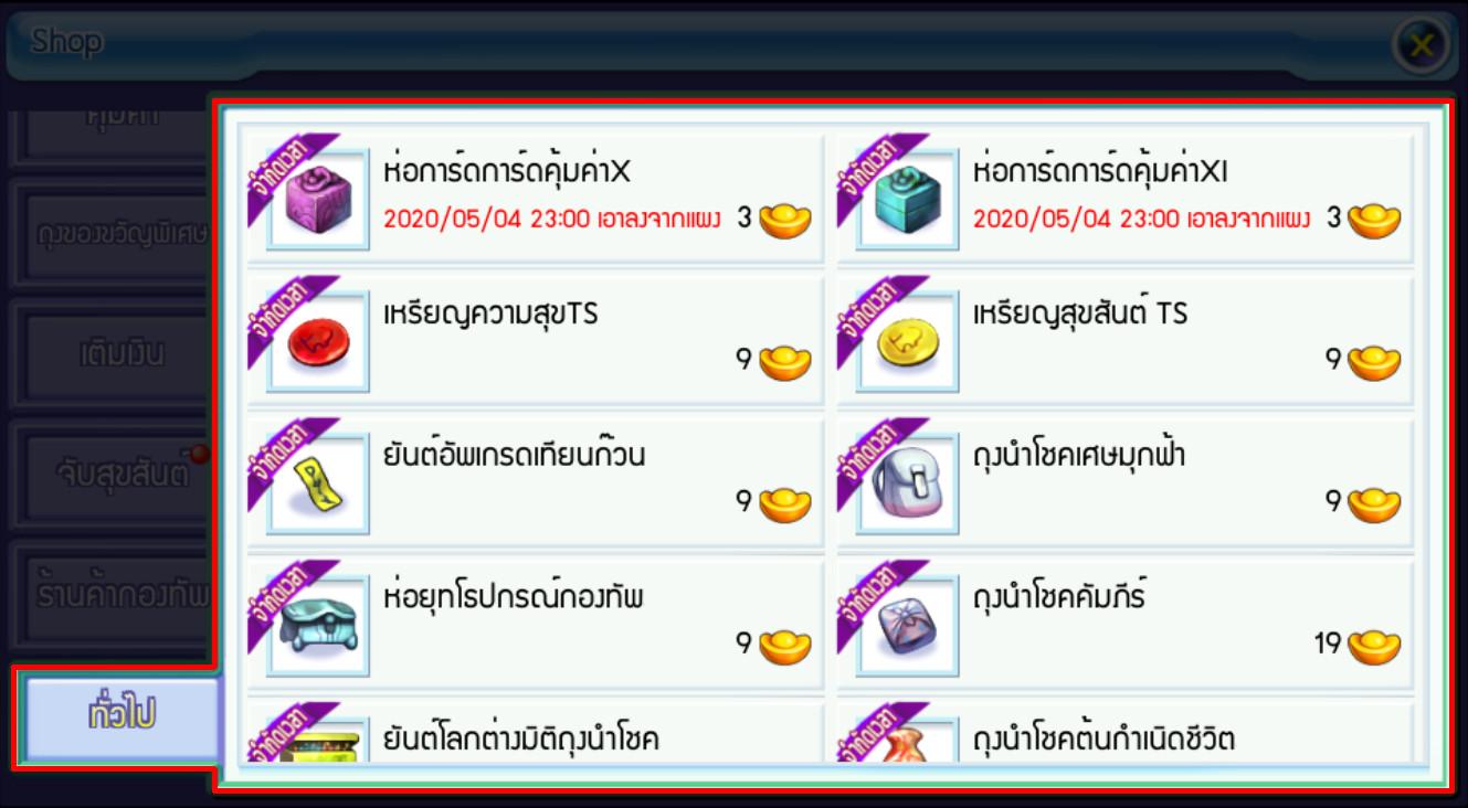 [TS Online Mobile] Patch Update 28 เม.ย. 63 เพิ่มชั้นหอคอย พร้อมกิจกรรมวันแรงงาน!!