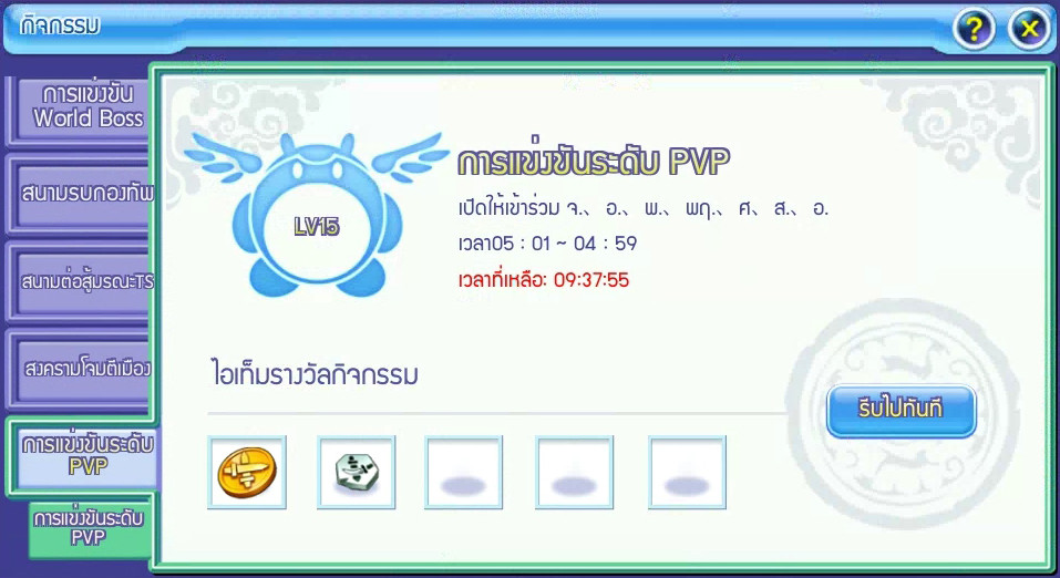 [TS Online Mobile] Patch Update 26 พ.ค. 63 เปิดระบบอาวุธพิเศษ และ กิจกรรมการแข่งขันระดับ PVP