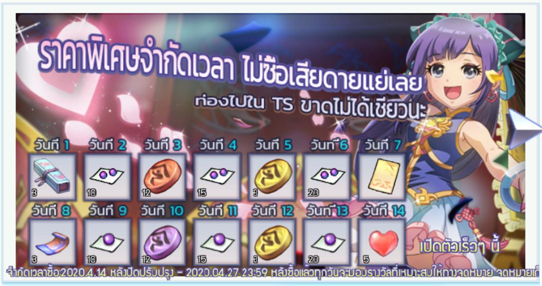 [TS Online Mobile] แพ๊คเกจรางวัลจำกัดเวลา 12-25 พ.ค. 63