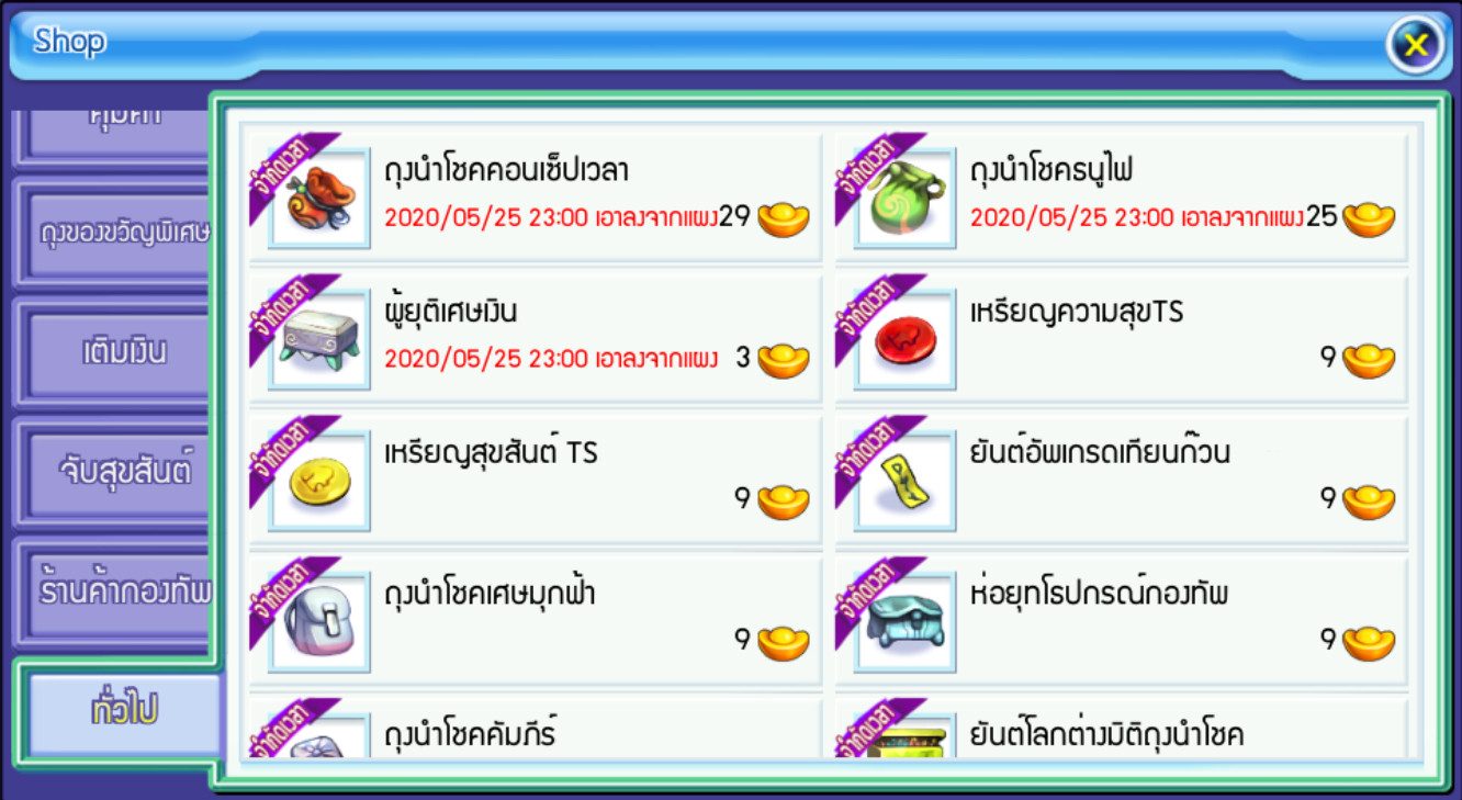 [TS Online Mobile] Patch Update 12 พ.ค. 63 ฉลองครบรอบ 1 ปี