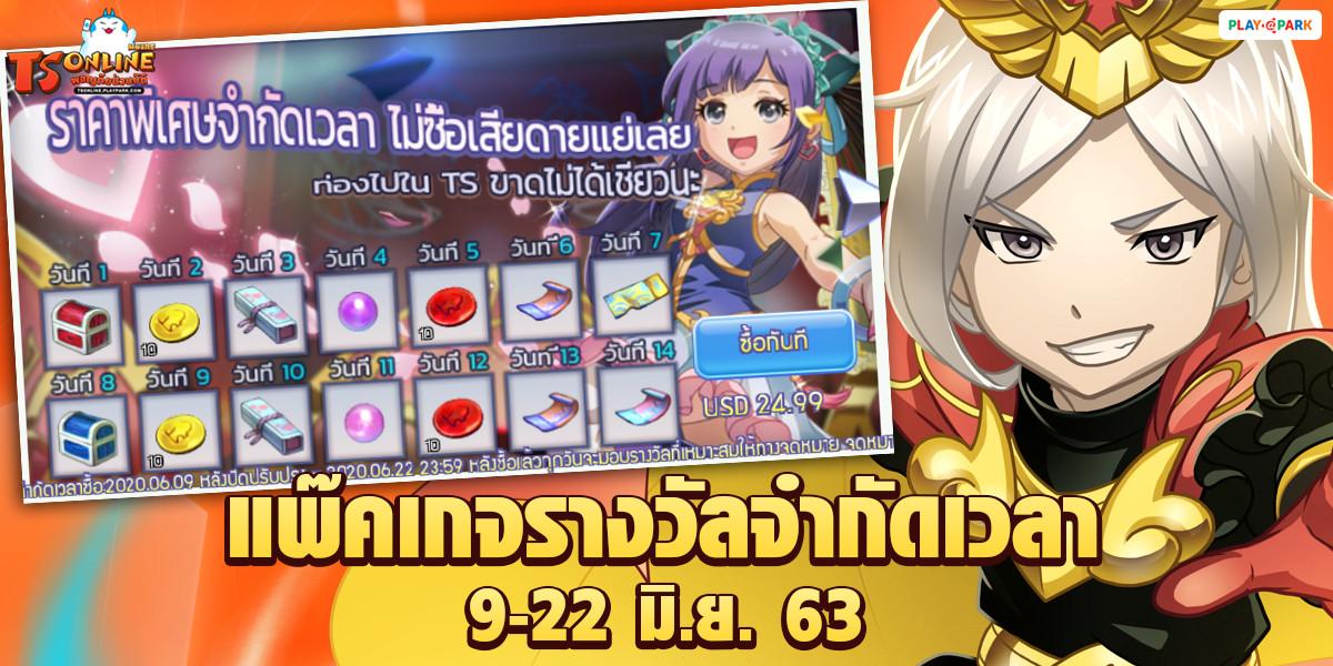 [TS Online Mobile] Patch Update 9 มิ.ย. 63 กิจกรรมสงครามสามก๊ก พร้อมมอบการ์ดศิษย์พี่หญิงให้กับคนที่โหวต