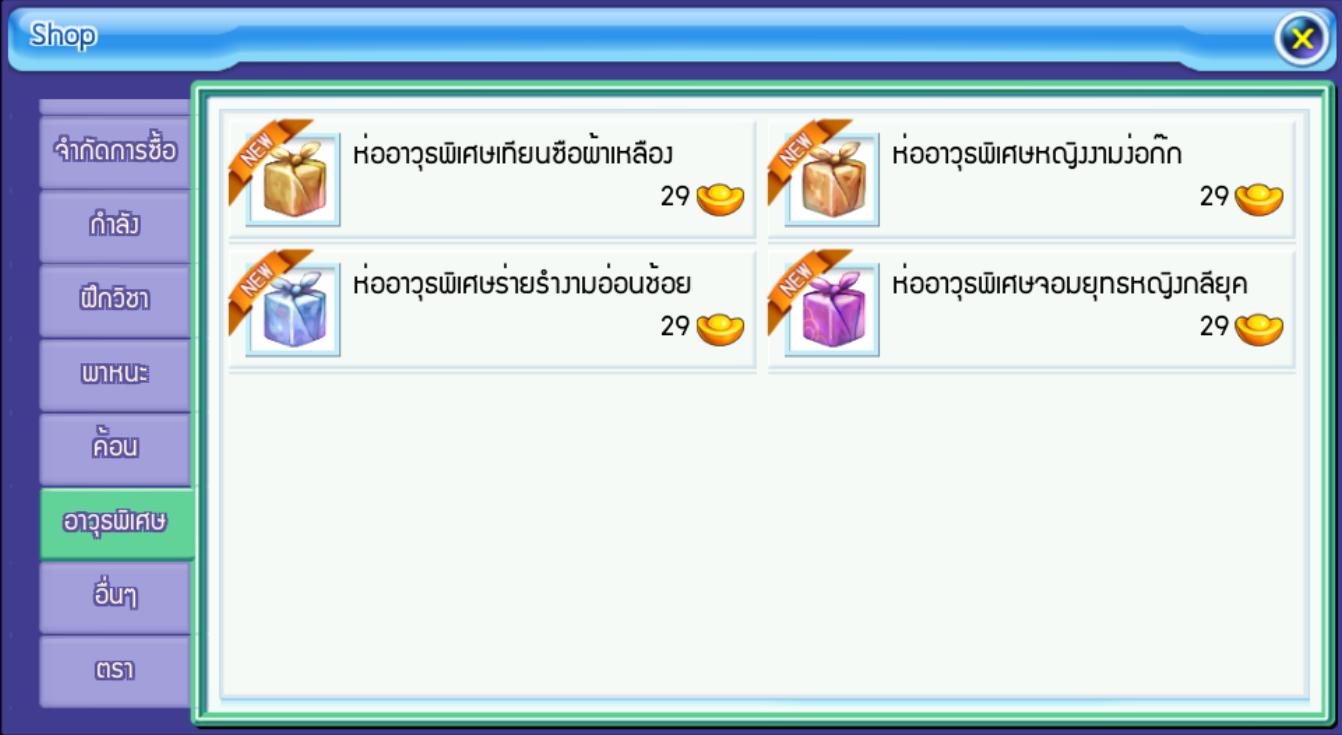 "[TS Online Mobile] Patch Update 23 มิ.ย. 63 ""เทศกาลแข่งเรือมังกร"""