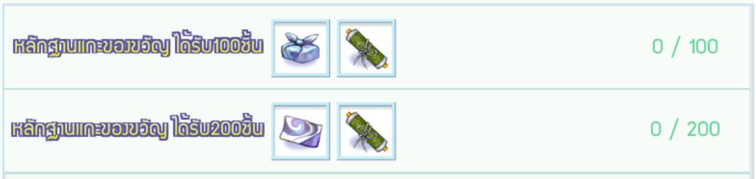 [TS Online Mobile] กิจกรรม การันตีขั้นต่ำเปิดสุ่ม ห่ออาวุธพิเศษขุนพลมีชื่อแห่งง่อก๊ก