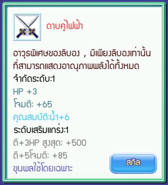 [TS Online Mobile] Patch Update 21 ก.ค. 63 เพิ่มอาวุธพิเศษขุนพล#3 และ กิจกรรมเทศกาลความรักทางช้างเผือก