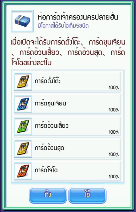 GACHA 50 สุ่มรับบัตรเลือกเยี่ยนเตียวเสี่ย,จูเก่อกั่ว การันตีทุกครั้งที่ 60 รับ ห่อรวมบัตรเลือกขุนพลเทพ