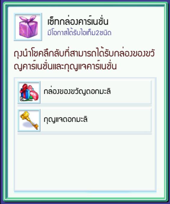 [TS Online Mobile] กิจกรรมต้อนรับวันแม่