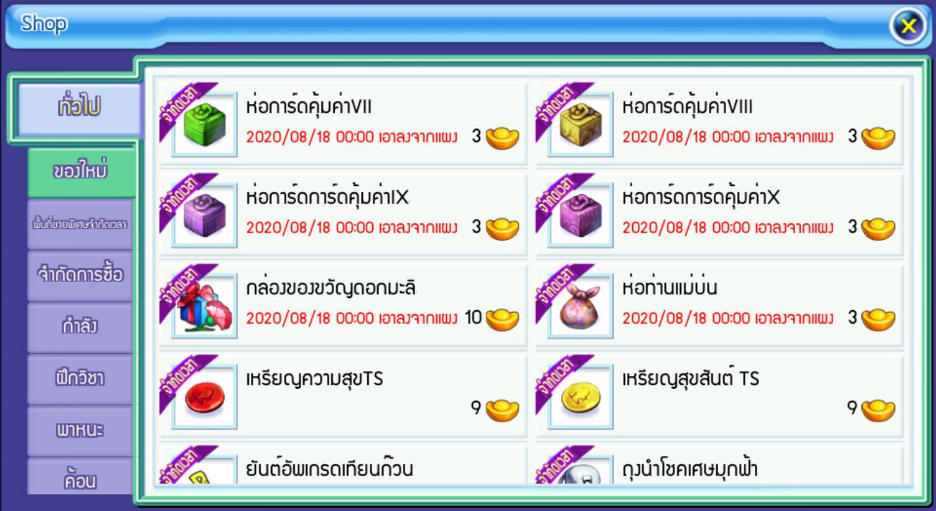 "[TS Online Mobile] Patch Update 4 ส.ค. 63 ""เพิ่มชั้นหอคอย พร้อมระบบลิฟท์"" และ กิจกรรม ""วันแม่"""
