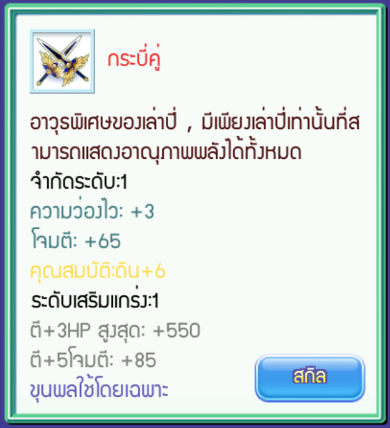[TS Online Mobile] Patch Update 15 ก.ย. 63 ตัวละครจุติ 3 ขยายเลเวล 350 เพิ่มอาวุธพิเศษขุนพล#5