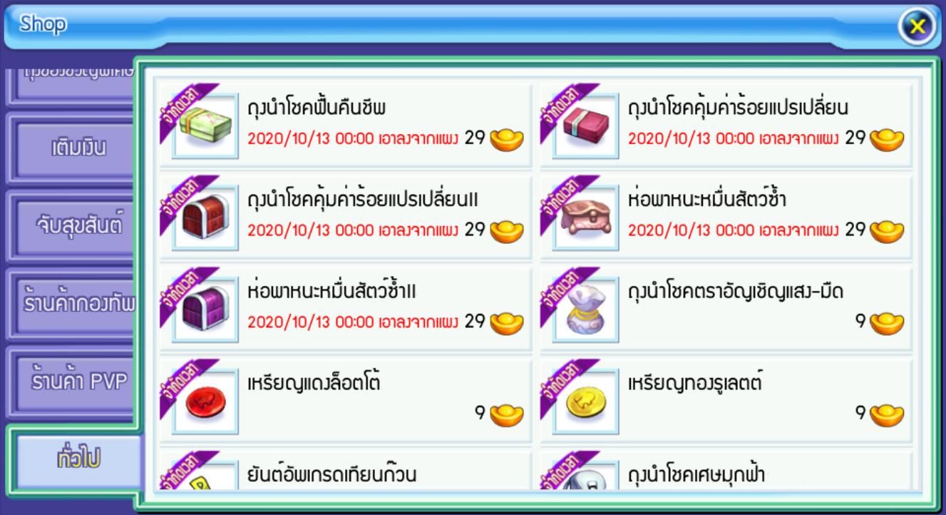 [TS Online Mobile] Patch Update 29 ก.ย. 63 กิจกรรมสงครามฤดูร้อน พร้อม Update ของรางวัลรายเดือนและภารกิจรายวัน