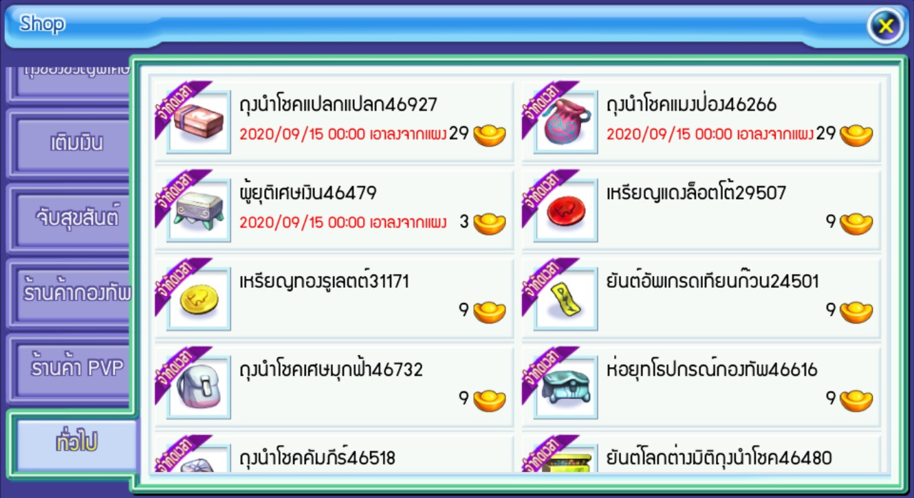[TS Online Mobile] Patch Update 1 ก.ย. 63 จุติสาม