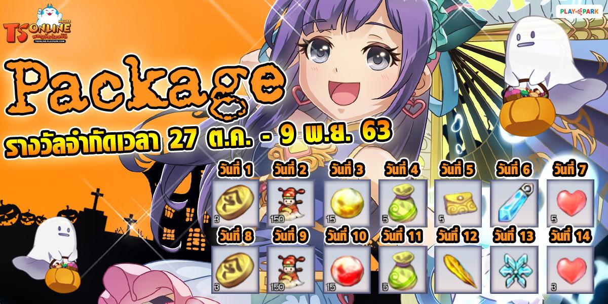 [TS Online Mobile] Patch Update 27 ต.ค. 63 เพิ่มขุนพลใหม่ เซี่ยงอวี่ และ กิจกรรมต้อนรับเทศกาล Halloween
