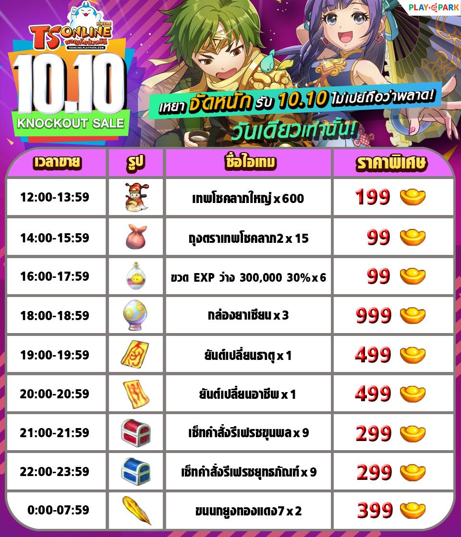 [TS Online Mobile] Pop up Knockout Sale กับราคาสุดพิเศษ 10/10 วันเดียวเท่านั้น!!