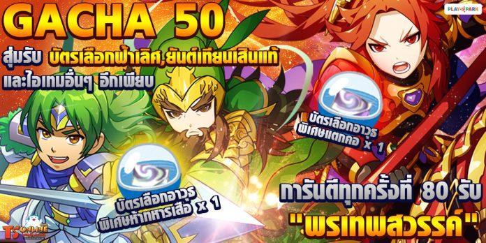 Banner_Gacha