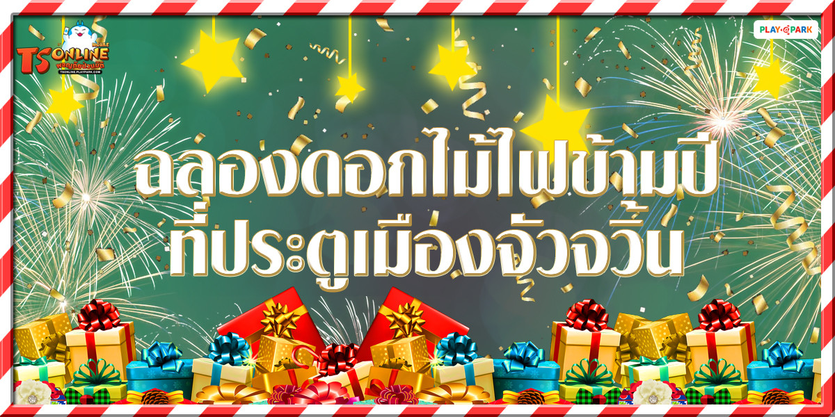 Patch Update 22 ธ.ค. 63 X-Mas & Happy new year 2021