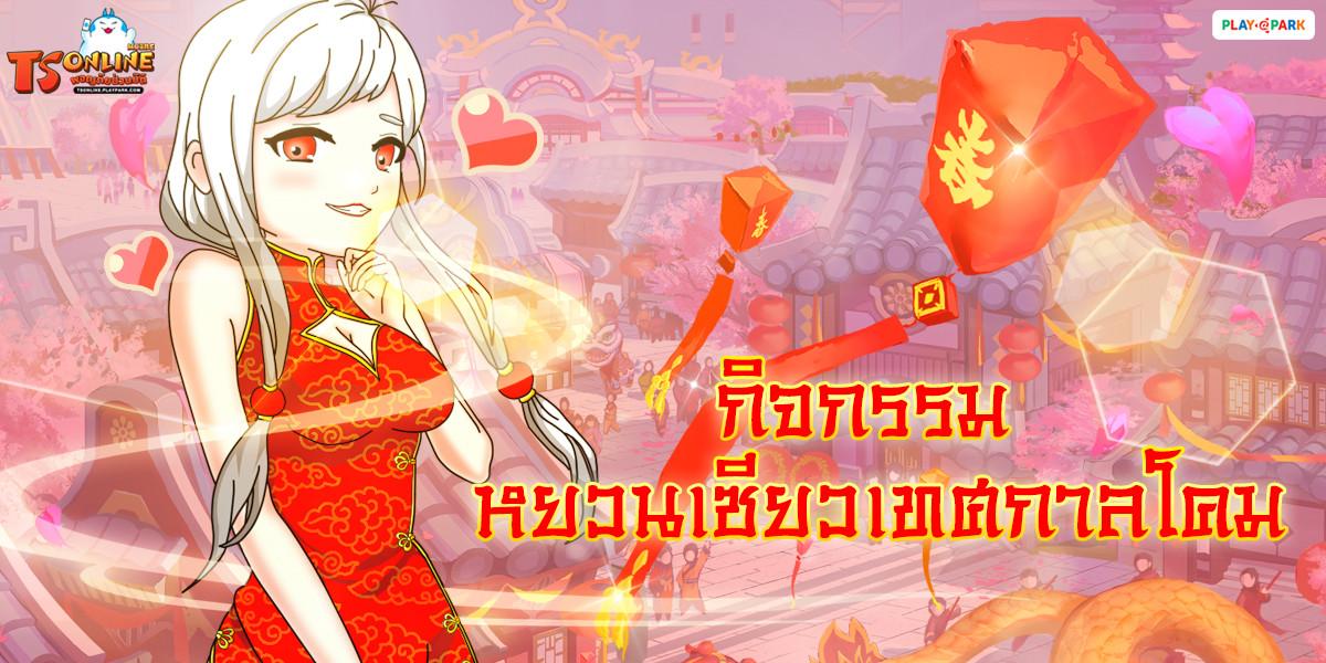 Patch Update 23 ก.พ. 64 เพิ่มกิจกรรมหยวนเซียวเทศกาลโคม และ กิจกรรมฝ่าด่านค่ายผนึกปีศาจ