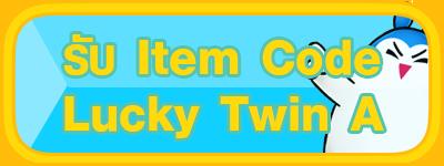 Lucky Twin เติม 100 รับฟรี! ไอเทมA และไอเทมB #คุ้มจุใจ