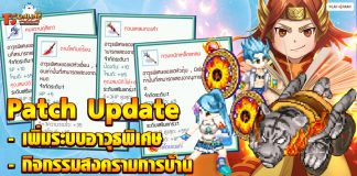 เกมสามก๊ก TS Online Mobile -  ผจญภัยป่วนมิติ กับปาโต้เยา