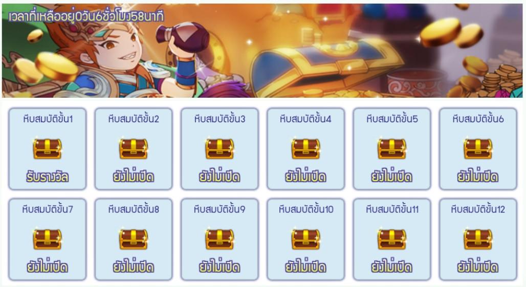 Event หีบซ่อนมังกร เปิดรับไอเทมมากมาย Event เอาใจสายออนไลน์ในเกมสามก๊ก TS Online Mobile