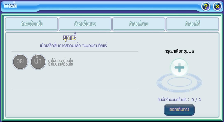 Patch Update 13 เม.ย. 64 ต้อนรับ TSM v.2.0 และ Server ใหม่ ฌ้อปาอ๋อง พร้อมกิจกรรมเพียบ!!