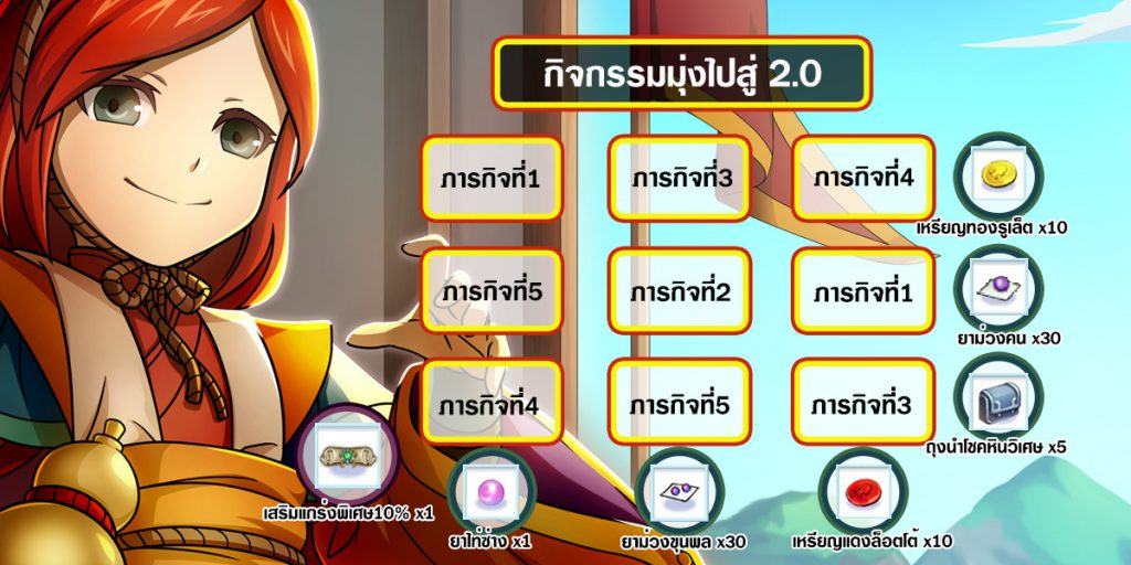 เกมสามก๊ก Event กิจกรรมมุ่งไปสู่ 2.0 TS Online Mobile