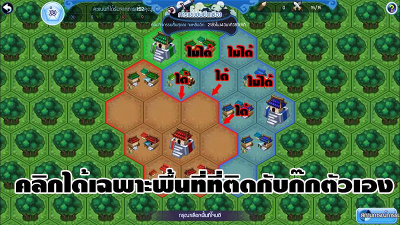 ระบบสงครามเกมสามก๊ก online